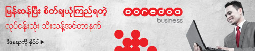 Ooredoo Business